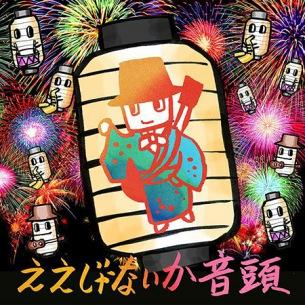 この夏マストな「あまちゃん音頭」MV公開