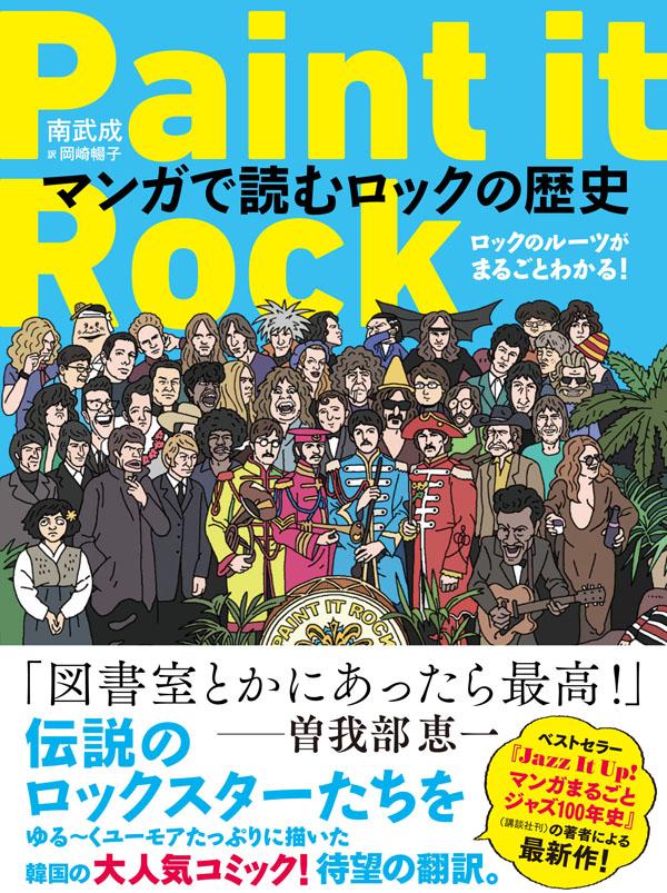 1970年代までの欧米のロック、その歴史をマンガで読む!