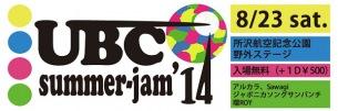 無料イベント〈UBC summer-jam'14〉にアルカラ、Sawagi、ジャポニカソングサンバンチ、環ROY参戦