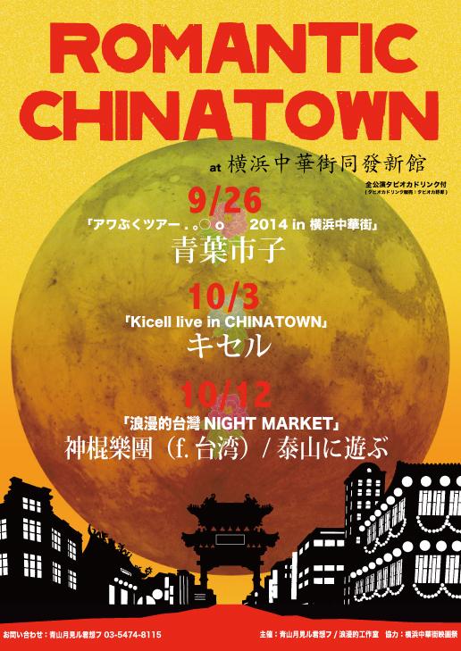 月見ル×中華街がコラボ!〈ROMANTIC CHINATOWN〉に青葉市子、キセル出演