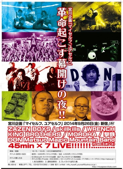 9月に新宿LOFTでZAZEN、KING BROTHERS、撃鉄、skillkills、MOROHAら7バンドが激突!!
