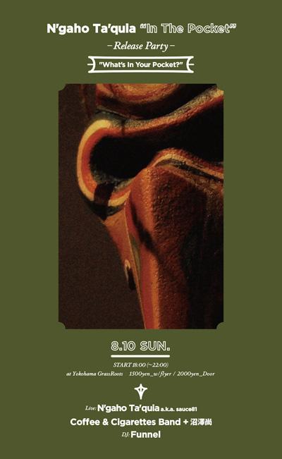 仮面の男のビート・ミュージック、N'gaho Ta'quiaのアルバム・リリース・パーティ第2弾&PV公開