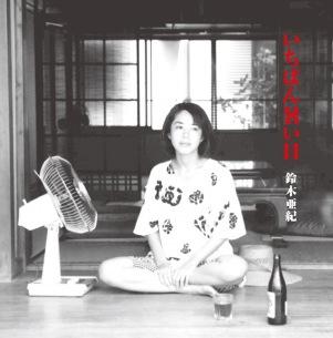 鈴木亜紀『いちばん暑い日』がリマスター&未発表ライヴ音源収録で再発売