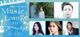 無料の音楽イヴェント〈Marunouchi Music Lounge 2014〉開催、約2週間にわたり畠山美由紀、bird、吉澤嘉代子らが日替わりで登場