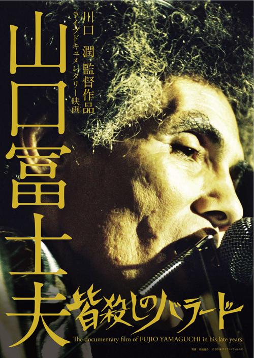 山口冨士夫のドキュメンタリーの公開にて合わせ、トークショー開催