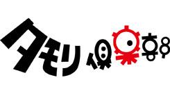 タモリ倶楽部「自作カセットテープ発掘祭」で西寺郷太、MJらがマイ編集テープを披露