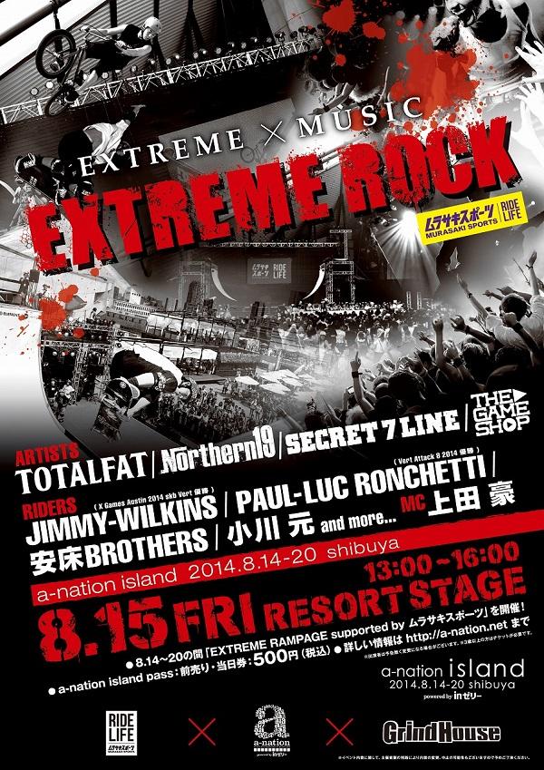 エクストリーム・スポーツ×ロック・イベント〈EXTREME ROCK〉開催決定