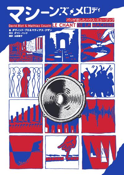 マンガ版ハウス・ミュージックはじめて物語! 『マシーンズ・メロディ』刊行