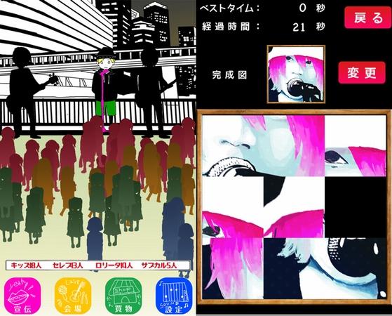 バンドマンの彼氏を育成するアプリ・ゲーム登場、イラストレーター・フクザワ全面監修