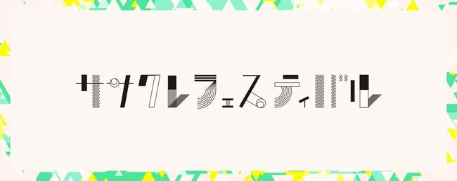 術ノ穴主催の〈ササクレフェス2014〉にKIMONOS、寺嶋由芙、バクバクドキン、三回転とひとひねり