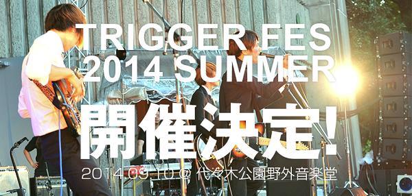 今年も開催〈TRIGGER FES 2014 SUMMER〉に片平里菜、SEBASTIAN X、Shiggy Jr.ら出演