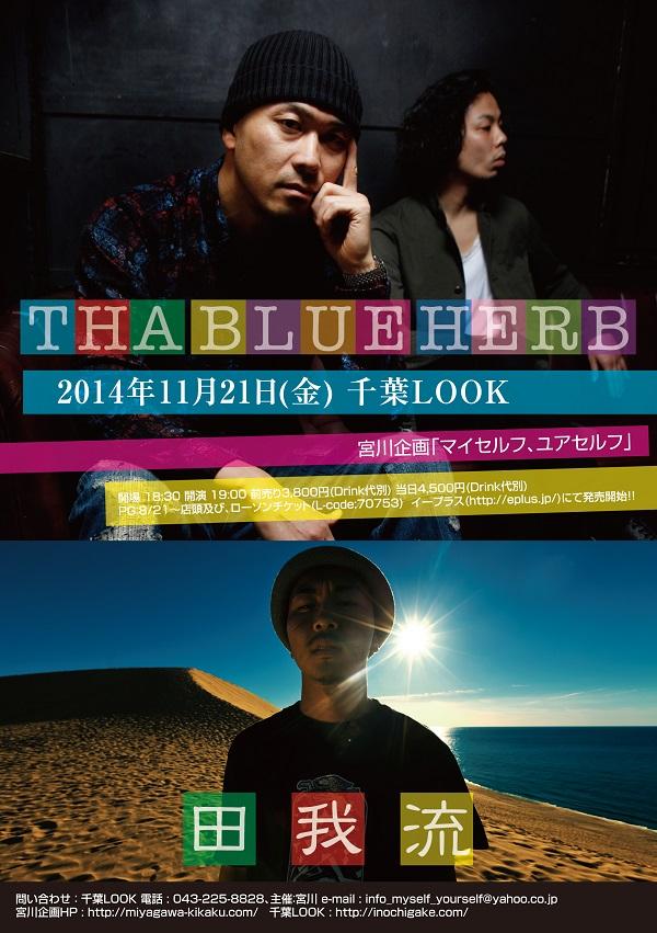 11月の〈マイセルフ,ユアセルフ〉にTHA BLUE HERB、田我流ら出演
