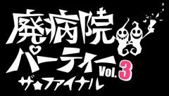 〈廃病院パーティー〉最終発表で大森靖子&THEピンクトカレフ、テニスコーツ、フジロッ久(仮)ら9組