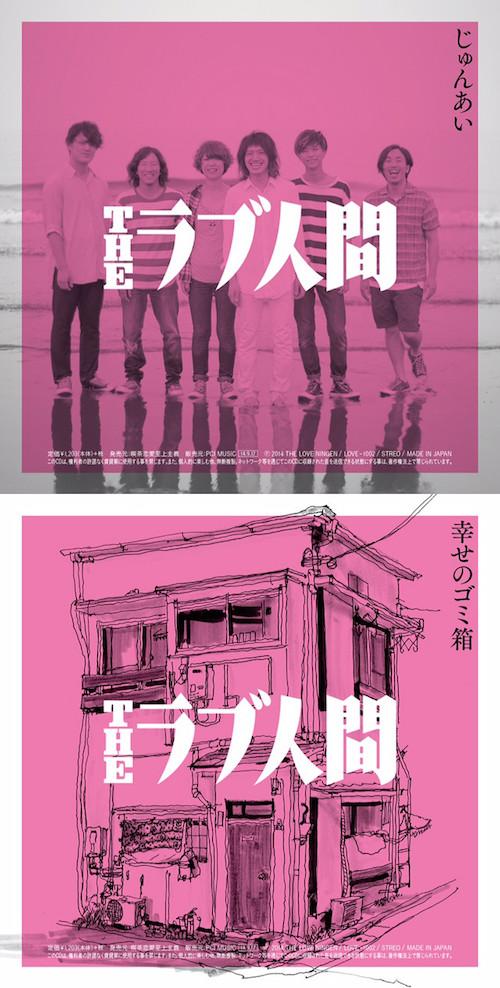 THEラブ人間、新体制で初のシングルはピンク色のジャケ&両A面