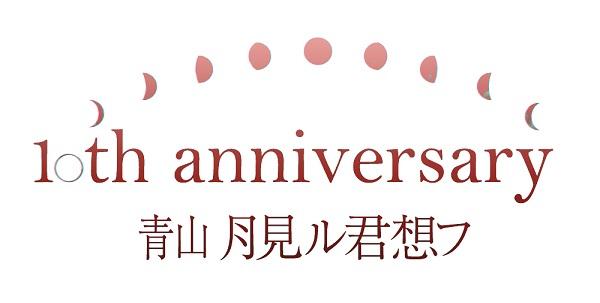 月見ル君想フで予測不能豪華ラインナップ〈東京30人弾き語り2014〉開催
