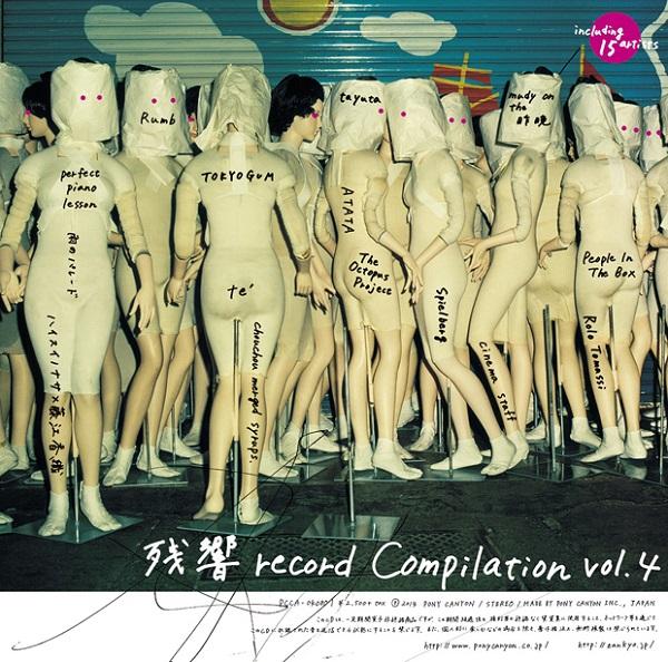 〈残響record 10周年記念〉ニコ生特番19日(火)放送、シネマ初出し映像も