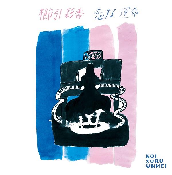 櫛引彩香、新作『恋する運命』のジャケットを公開