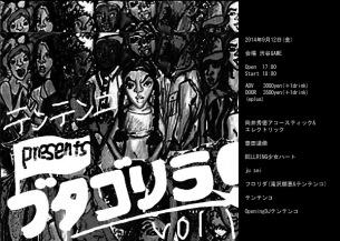 テンテンコ、初自主企画〈ブタゴリラ vol1〉開催!! 向井秀徳、豊田道倫、ベルハーら参戦