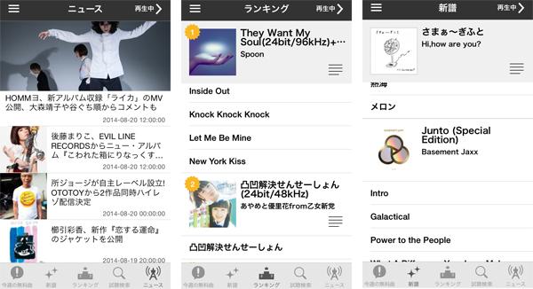 ニューOTOTOYアプリ、ほぼ全ての配信曲の試聴もできるし、ニュースも読めるんだぜ!