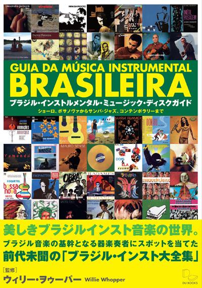 インスト・ブラジル音楽の奥深さに迫るディスク・ガイド