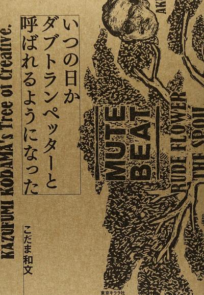 こだま和文、自叙伝的ロング・インタヴュー集出版