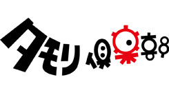 タモリ倶楽部『東京TEZUKURIゲームショウ』にマキシマム ザ ホルモンのダイスケはん&ナヲ出演