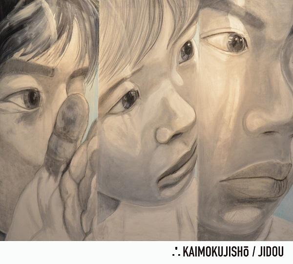 注目の3ピース・バンド、カイモクジショウ1stフル・アルバム『JIDOU』リリース