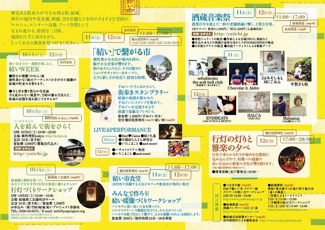 茨城の酒造を舞台にした音楽イベントに平賀さち枝、DJみそしる、Chocolat&Akitoら