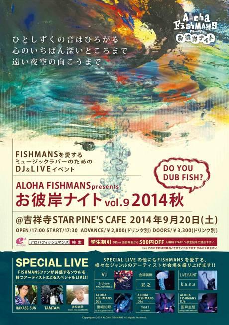 カモン、ロッカーズ! FISHMANSラブなイベント〈お彼岸ナイトvol.9 2014秋〉開催