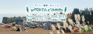 もの作り×音楽×アート、野外イベント〈ARTh camp 2014〉が第2弾アーティスト発表