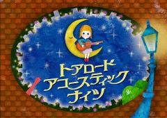 〈トアロード・アコースティック・ナイツ〉吉澤嘉代子、リクオ、吉田山田らを迎え開催迫る