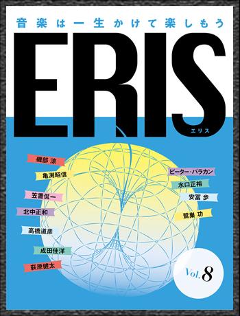 新編集長に萩原健太! ワンパクにリニューアルされた『ERIS Vol.8』発行