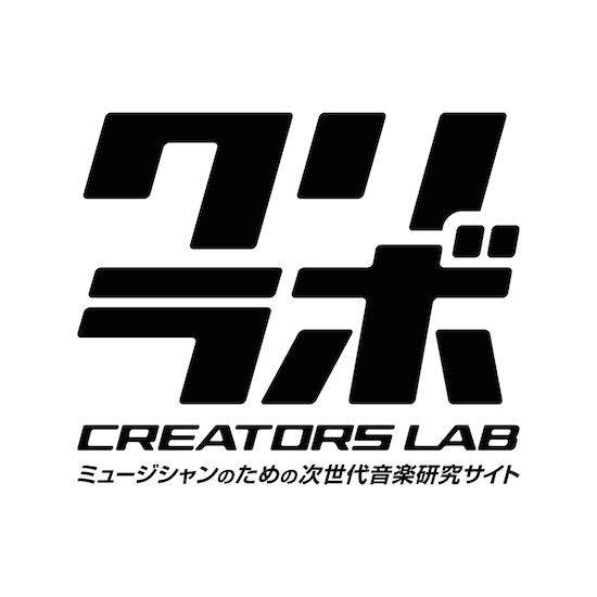 クリエイターのための新サイト「クリラボ」開設! 松隈ケンタ×CHOKKAKUが対談