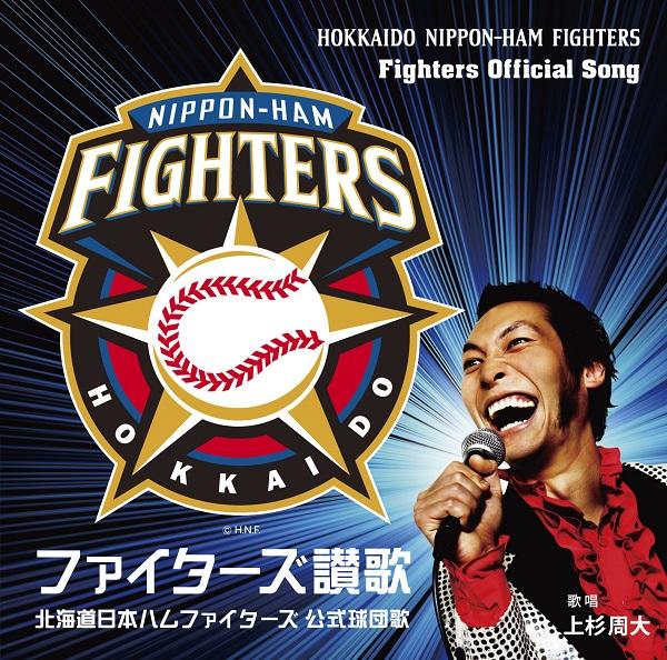 TON-UP・上杉周大、東京ドームで国歌独唱決定!!