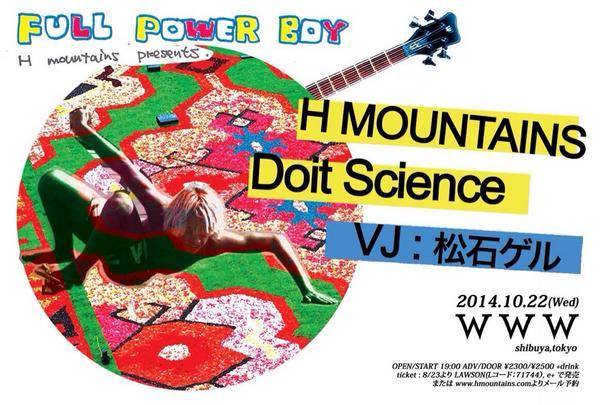 H MOUNTAINS、渋谷WWWのレコ発ファイナルでDoit Scienceと2マン