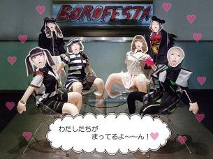 〈ボロフェスタ2014〉第6弾でTRIPMEN、ぱいぱいでか美、愛しの愛DOLL BiS、OAに本日休演