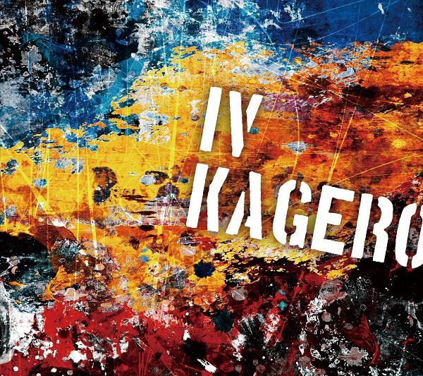 KAGERO、2年9ヶ月ぶりオリジナル・フルアルバム『KAGERO IV』リリース決定
