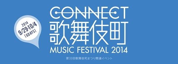 卓球、ザゼン、大森靖子ら60組以上が集う、〈CONNECT 歌舞伎町〉タイムテーブル発表