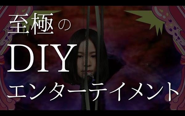 「2.5D×ヒソミネ」世界初(!?)の試みでDIYエンタメ番組『進め!コッテリアン宮殿(合成)』生放送