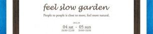 赤城の山で今宵はグッドミュージックを〈feel slow garden〉開催