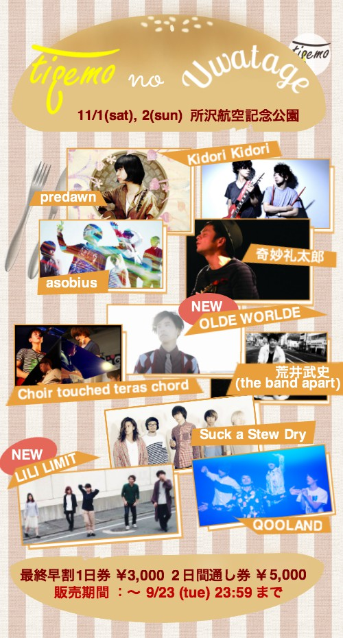 〈tieemo no Uwatage〉第4弾でOLDE WORLDE、LILI LIMITの出演決定