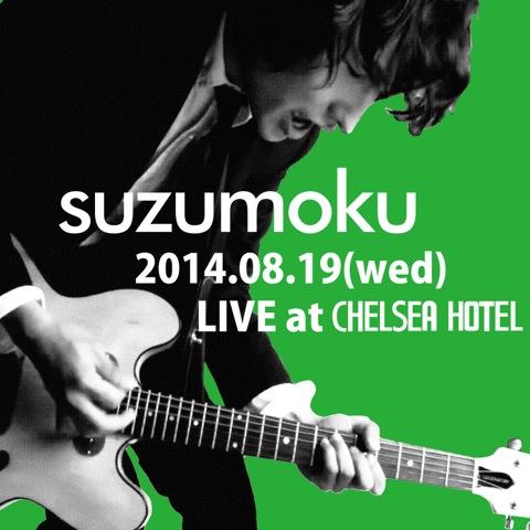 suzumoku、OTOTOY限定のライヴ音源3曲をリリース