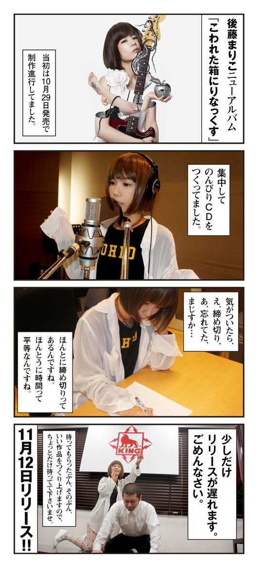"""後藤まりこ『こわれた箱にりなっくす』が発売延期、""""お詫びの1曲""""を公開中"""