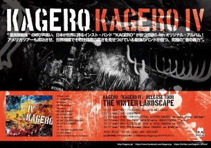 KAGERO、新作レコ発ツアー〈The Winter Landscape〉開催、ワンマンも有り