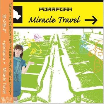 SSW「ぽらぽら。」が1stアルバム『Miracle Travel』全国リリース