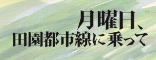 10月渋谷で昆虫キッズ、ayU tokiOら集う〈月曜日、田園都市線に乗って〉開催