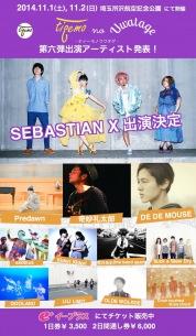 〈tieemo no Uwatage〉第6弾でSEBASTIAN Xの出演が決定