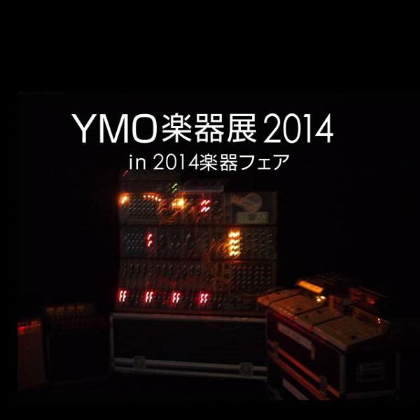 必見!!〈YMO楽器展2014〉楽器フェア内展示企画として開催