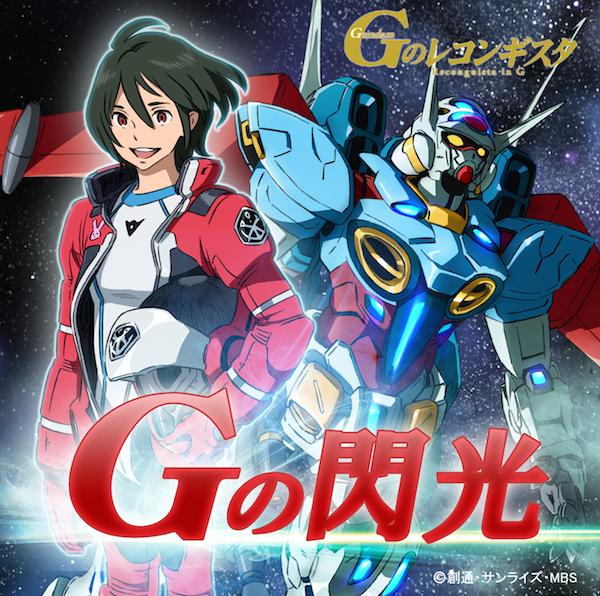 TVアニメ「ガンダムGのレコンギスタ」エンディグ・テーマをOTOTOYでハイレゾ配信決定!