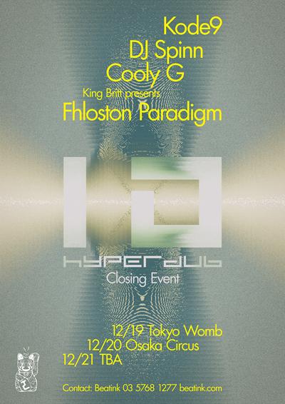 ハイパーダブ10周年クロージング・パーティに、DJラシャドの朋友、DJスピンなどが来日
